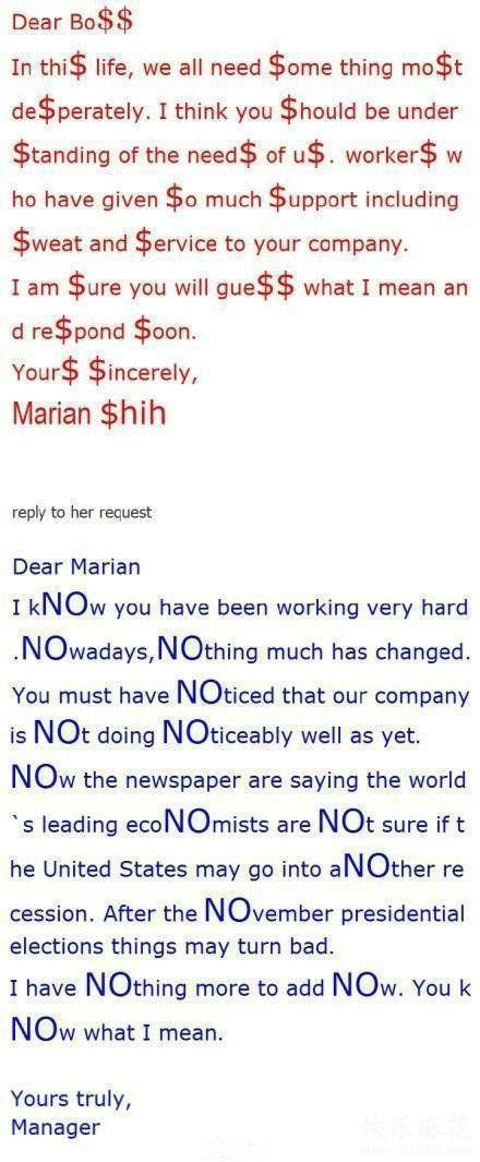 一封员工要求加薪的信以及老板的回信