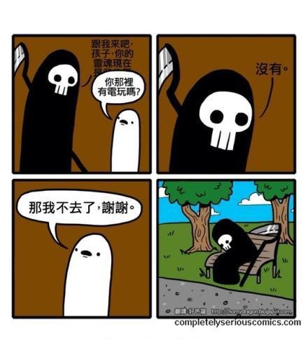 好可怜的死神。。。