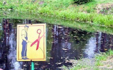 河边霸气的禁止标志