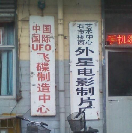 总算知道UFO都是哪来的了。。。