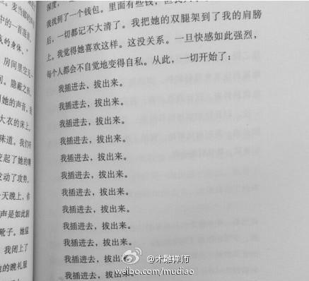 看这样的烂书,想杀人。