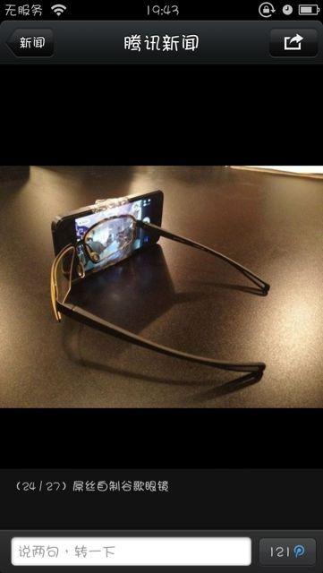 神一般的谷歌眼镜……