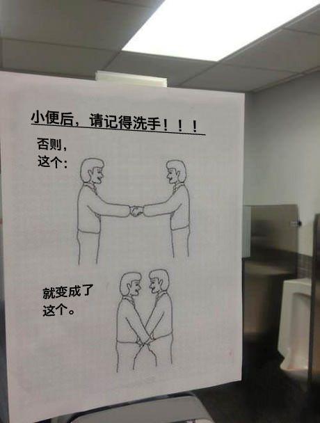 小便后,一定记得洗手。。