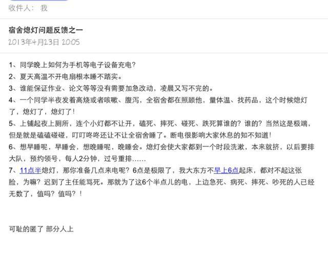 北京某大学关于宿舍十一点半断电意见征求,请有意见的同学将个人意见以书面形式上交,或以班级为单位将个人意见汇总后统一上报大学。 等了两天,班级公邮里终于有人吐槽了:有图有真相