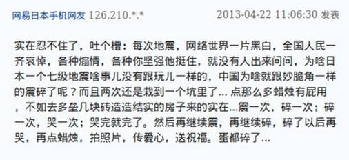 这是目前我看到的关于四川雅安地震最好、最犀利的新闻跟贴,强推!
