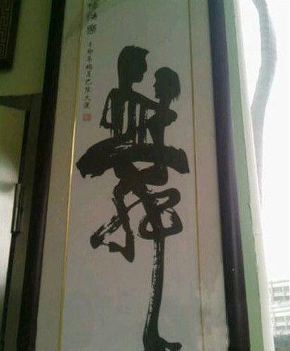 这真的是一个字,中国书法,博大精深啊!膜拜…