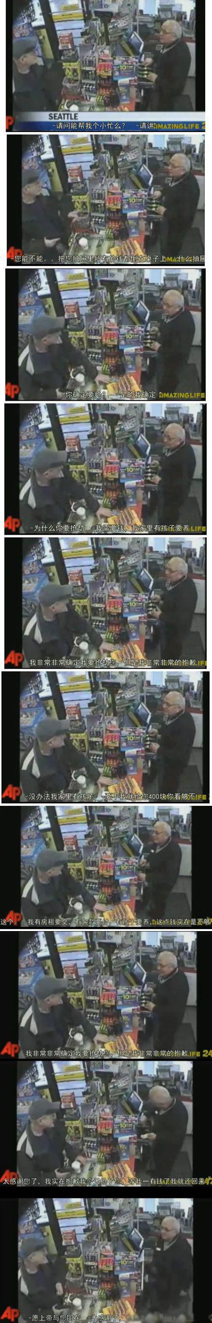 这是发生在美国西雅图的一桩抢劫案,监控录像记录了劫匪与店主客气商量打劫金额的过程,劫匪大叔一手持枪一边连声道歉,抢劫完毕后,受害者和劫匪互相祝福,和平结束整个抢劫过程。