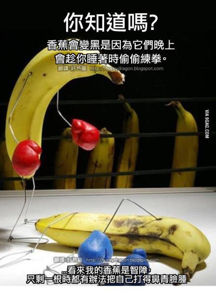 你知道香蕉为什么会变黑吗?好有画面感