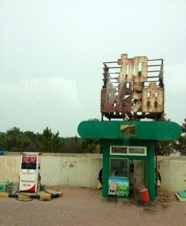 这是我见过最小的一间加油站了。。