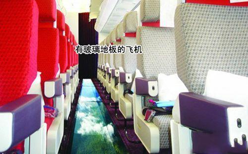 有玻璃地板的飞机