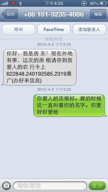 今儿收到的短信。你爱人在我手上