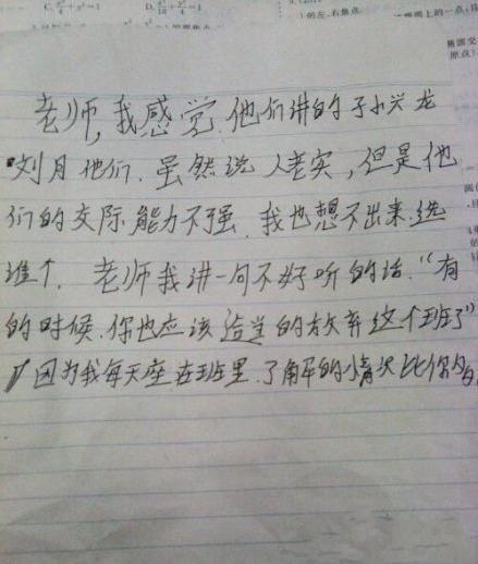 有一个班选班长,老师收到同学们的纸条,其中看到这一张纸条,老师瞬间感觉不会再爱了。