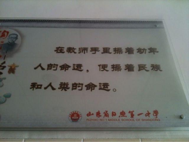 …母校的牌子。看一次忍不住笑一次…我爱母校。