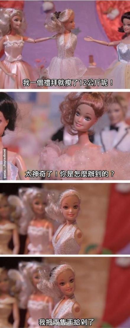 爱美的芭比娃娃,好凶残!!