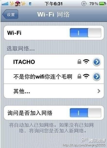 不是你的wifi你连个毛啊。。