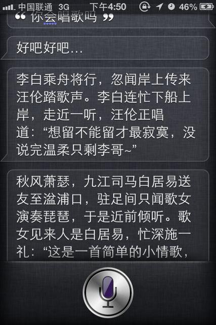 Siri,你又淘气了