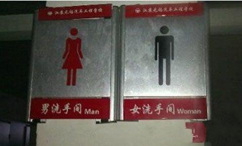 尼玛我到底进的女厕还是男厕呢?