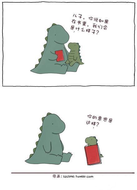 儿子,你说如果在书里,我们会是什么样子?