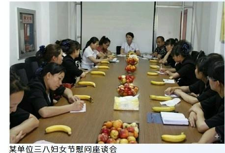 三八妇女节,这单位每位女士发一根香蕉?这是要哪样???