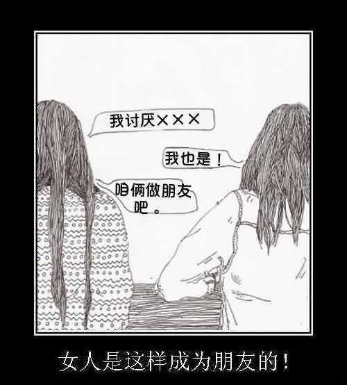 女人做朋友的真相!!!