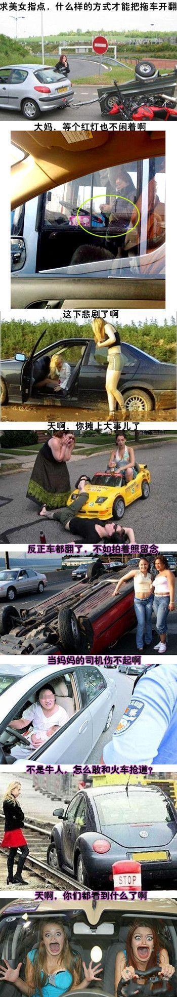 惹不起,女司机都是无敌的存在!