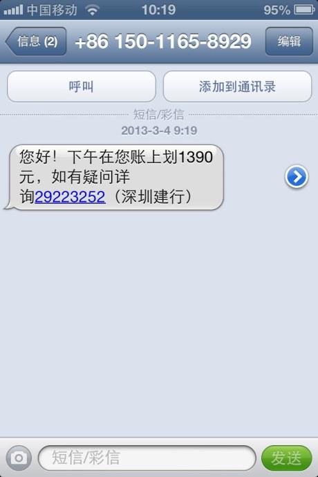最新的一种短信诈骗方法。