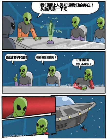 【外星人悖论向】说实话的都没好下场……