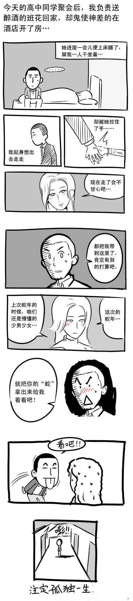 屌丝注定孤独一生~