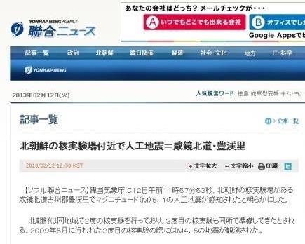【韩国确认:朝鲜5.1级地震发生地为丰溪里核试验场】韩国气象厅确认,北京时间今天上午10时57分53秒,朝鲜核试验场咸镜北道吉州郡丰溪里发生5.1级人工地震。外界认为朝鲜可能已经于今日上午进行了第三次核试验。
