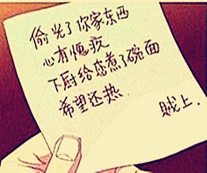 小偷:偷光了你家的东西,心有愧疚,为你煮了一碗面,希望还热着。——主人:你TM倒是留双筷子啊!!~~~~