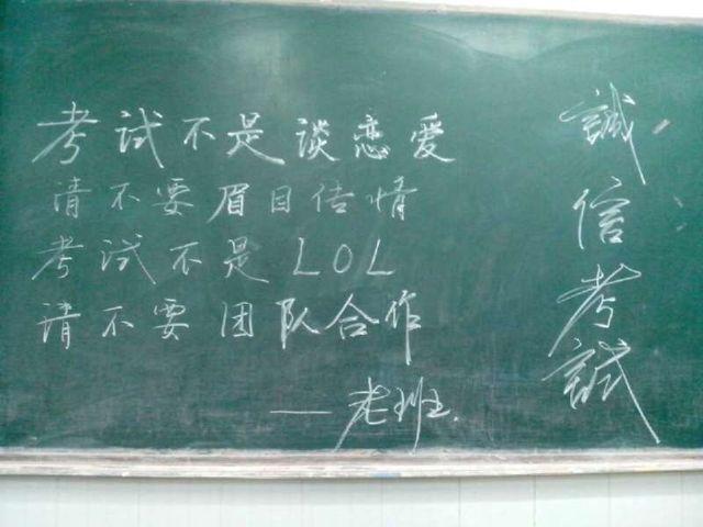 期末考试的早晨突然出现在黑板上