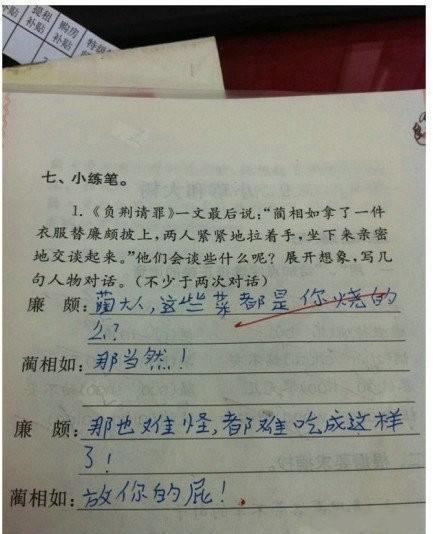 某老师通宵批作业,作业批的昏昏沉沉,批到这本作业,于是清醒了。。 >转<