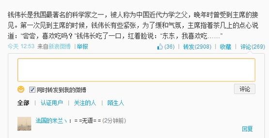 """钱伟长是我国最著名的科学家之一,被人称为中国近代力学之父,晚年时曾受到主席的接见。第一次见到主席的时候,钱伟长有些紧张,为了缓和气氛,主席指着茶几上的点心说道:""""尝尝,喜欢吃吗?""""钱伟长吃了一口,红着脸说:""""东东,我喜欢吃……"""" 【zt】"""