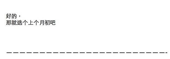 剛剛給一個日本人發電郵,問他什麼時候有空我們碰面談事情吧?結果他回這種中文給我…我真的看不懂是啥意思阿…跪求日語高手反向翻譯… -_- [zt]