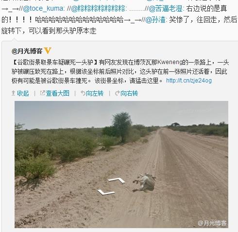 【谷歌街景取景车疑碾死一头驴】有网友发现在博茨瓦那Kweneng的一条路上,一头驴被碾压致死在路上,根据该坐标前后照片对比,这头驴在前一张照片还活着,因此极有可能是被谷歌街景车撞死。 hahahahaha