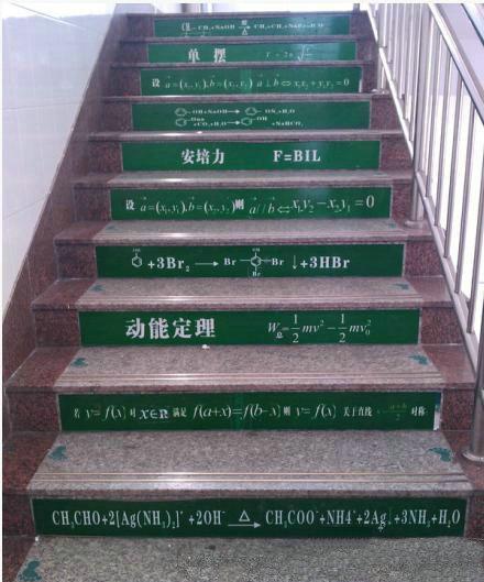 据说这是某中学的楼梯......这创意!