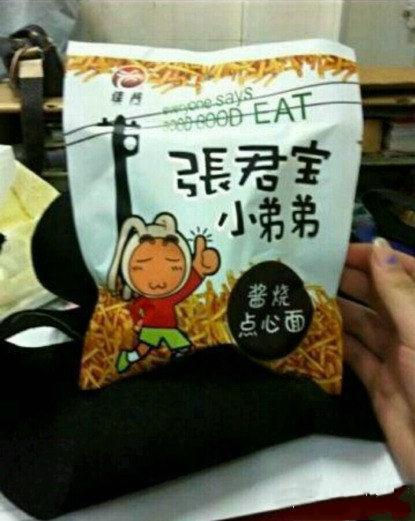 中国神级山寨——张君宝小弟弟!!!