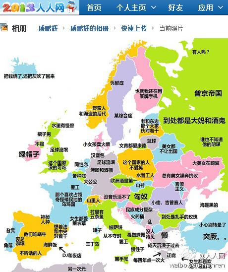 欧洲地图之搞笑版本。。