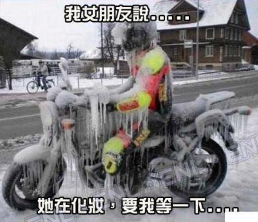 真的骑士,敢于直面凛冽的寒风。。。。