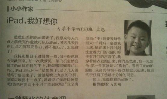 这篇作文,无论是内容还是作者姓名以及选送学校,都大亮。——关键是,这种作文也能上报纸!!!!