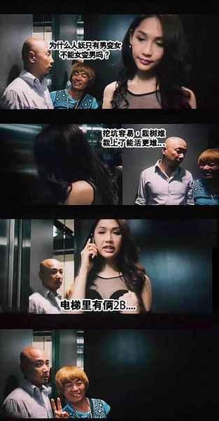 最难忘的台词【电梯里有俩二逼.....】