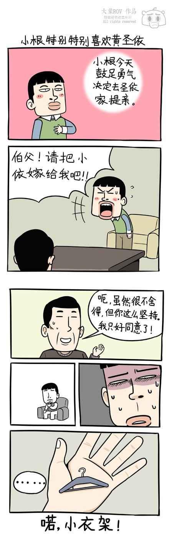 """""""伯父,请把小依嫁给我吧!"""""""