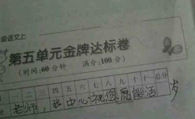 好机智的小学生,前世一定是曹操。。。
