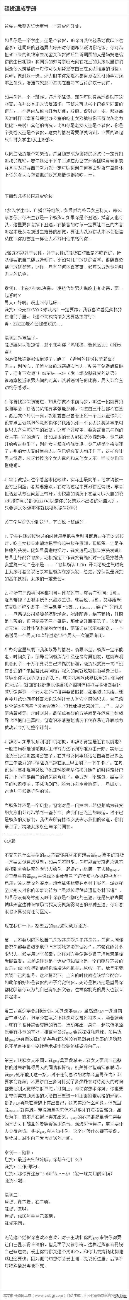 【骚货速成手册】这种东西不马天理难容!!!!