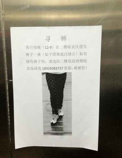 请大家帮这位大妈找回走失的棉毛裤。【转】