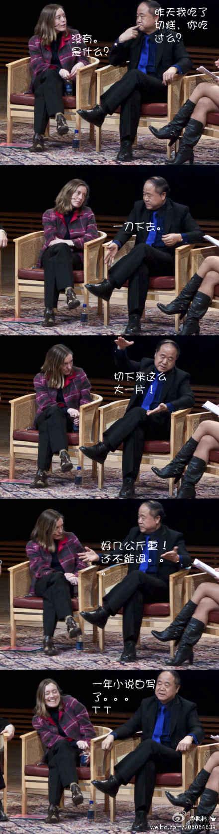 莫言获奖后,在参加的访谈节目中说出了:也是迄今最为惊人一段话~~!!