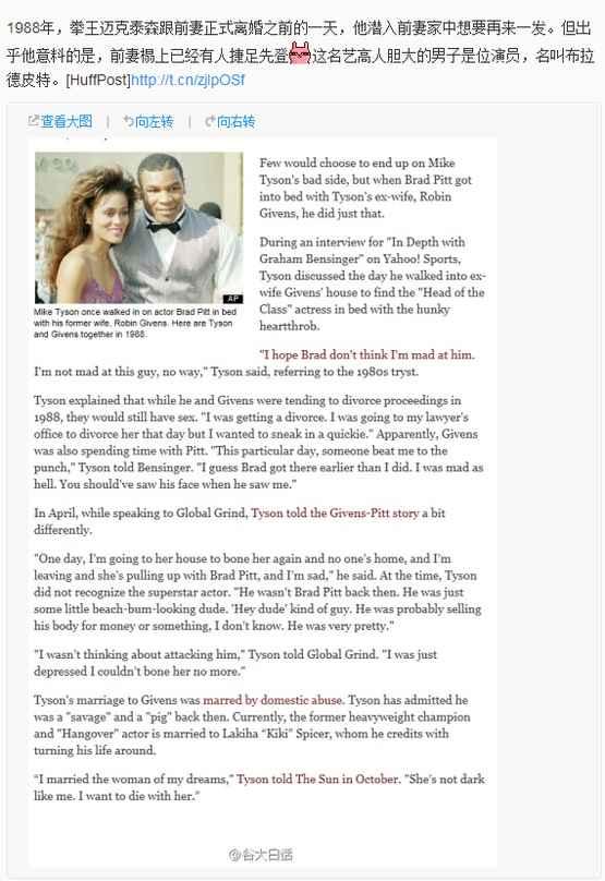 1988年,拳王迈克泰森跟前妻正式离婚之前的一天,他潜入前妻家中想要再来一发。但出乎他意料的是,前妻榻上已经有人捷足先登这名艺高人胆大的男子是位演员,名叫布拉德皮特。 【via 谷大白话】