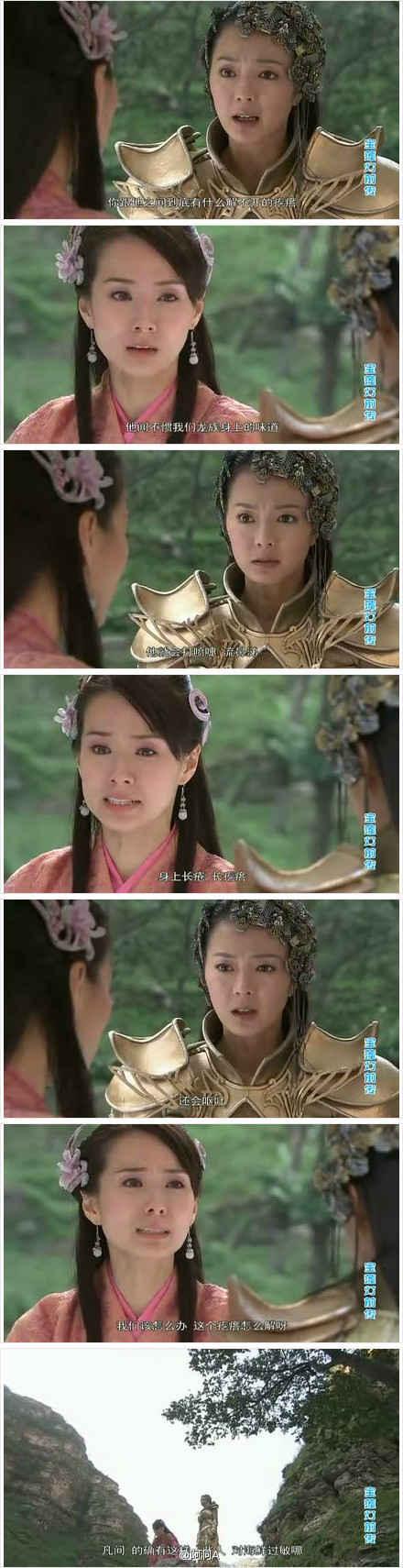刚才为尽孝心陪着爹妈看了会儿《宝莲灯前传》。杨戬和西海三公主的爱情深深的感动我了!可是造物弄人啊……杨戬那么爱三公主,可是却不能和三公主在一起……因为……杨戬竟然……海!鲜!过!敏!!!!无敌编剧碉堡了!