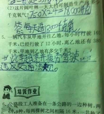 数学作业,第5题是亮点。。。