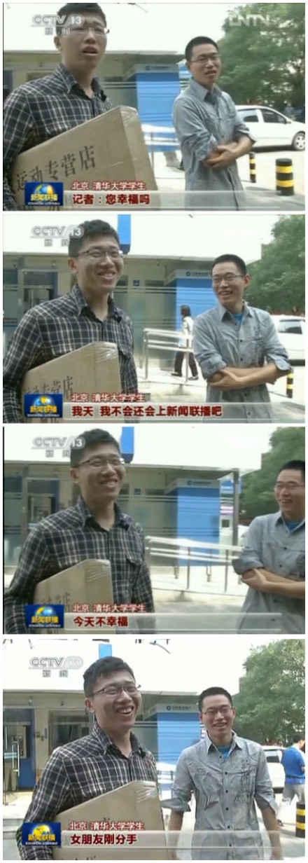 """【清华""""微笑哥""""要火了!!】记者:您幸福吗?清华大学学生:我天,我不会还会上新闻联播吧(微微笑)。今天不幸福(咧嘴笑)。女朋友刚分手(继续笑)。PS:微笑哥的女朋友看到会不会也笑呢?悄悄问一句:您和他分手幸福吗?"""